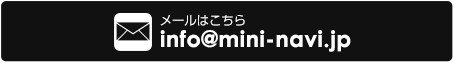 MINI(ミニ)買取買取メール受付